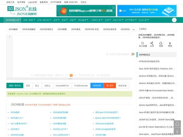 www.sojson.com的网站截图