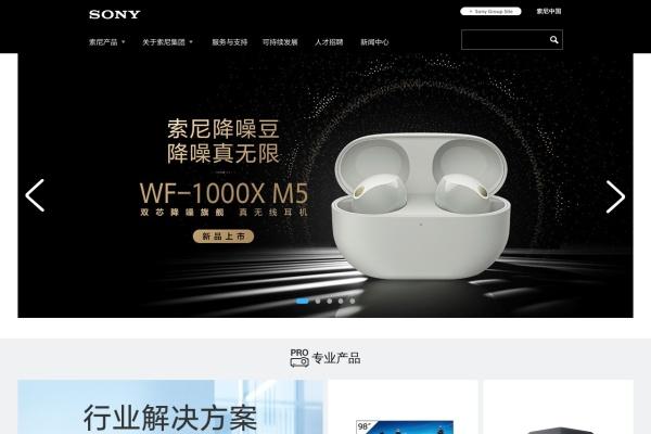 索尼中国首页,仅供参考