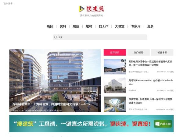 www.soujianzhu.cn的网站截图
