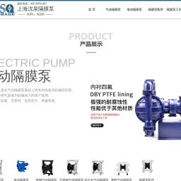 隔膜泵厂家-气动隔膜泵「厂家直销」-上海沈泉泵阀制造有限公司首页