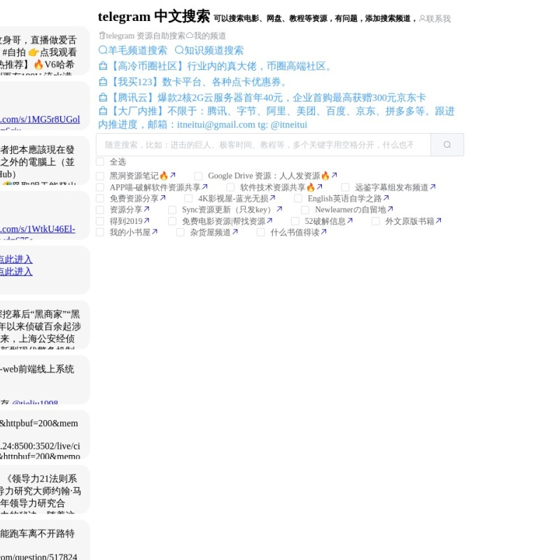 telegram 中文搜索