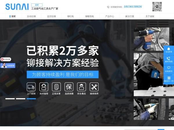 www.sunai66.com的网站截图