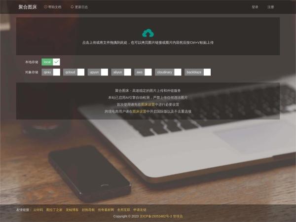 www.superbed.cn的网站截图