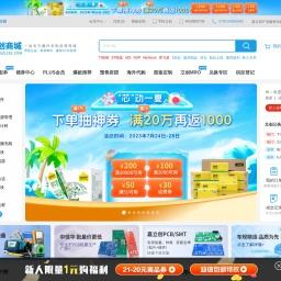 立创商城_电子元器件采购网上商城_领先的现货元器件交易平台-嘉立创电子商城