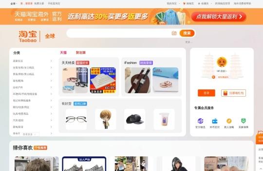 淘宝_淘宝官网