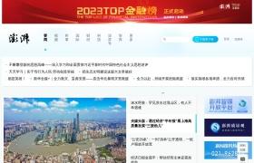 澎湃新闻官网