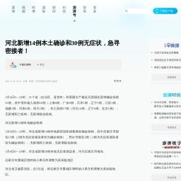 河北新增14例本土确诊和30例无症状,急寻密接者!_媒体_澎湃新闻-The Paper