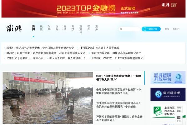 澎湃新闻首页,仅供参考
