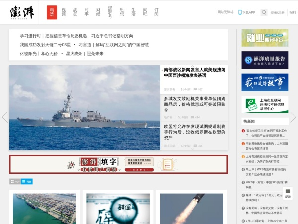 www.thepaper.cn的网站截图