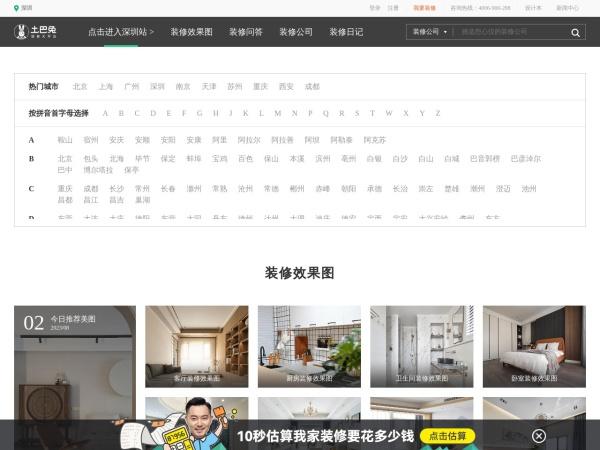 www.to8to.com的网站截图