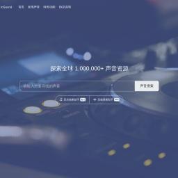 淘声网 - toSound声音搜索引擎 - 免费音效素材资源|视频游戏配乐下载