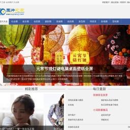 图片之家_图片大全_摄影图片为主的国内综合性图片网