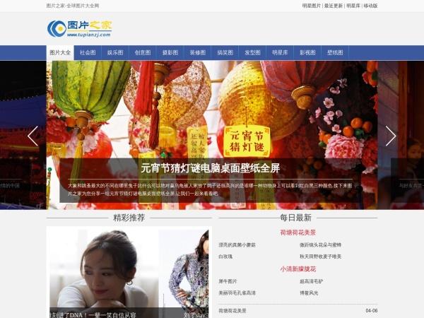 www.tupianzj.com的网站截图