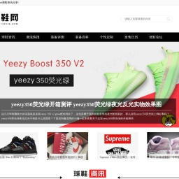球鞋,运动潮流,Sneaker球鞋资讯,装备评测-优鞋网