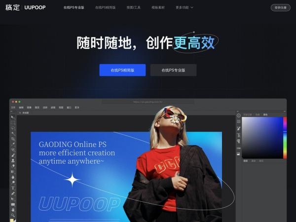 www.uupoop.com的网站截图