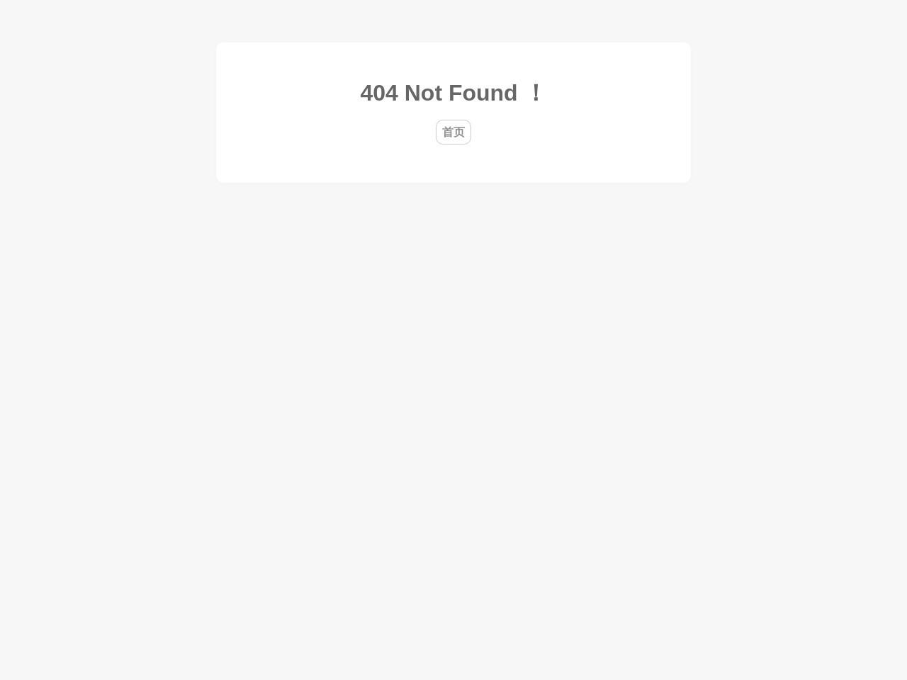 Emlog最新文章采集插件 - 微6G资源网