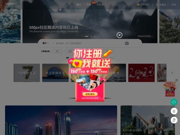 www.veer.com的网站截图