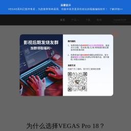 Vegas中文网站-Vegas Pro 18中文版|视频剪辑软件|下载,教程