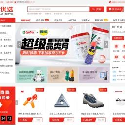 工品汇_一站式工业用品采购平台_(VIPMRO.COM)