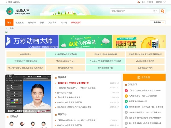 www.vipsrc.com的网站截图