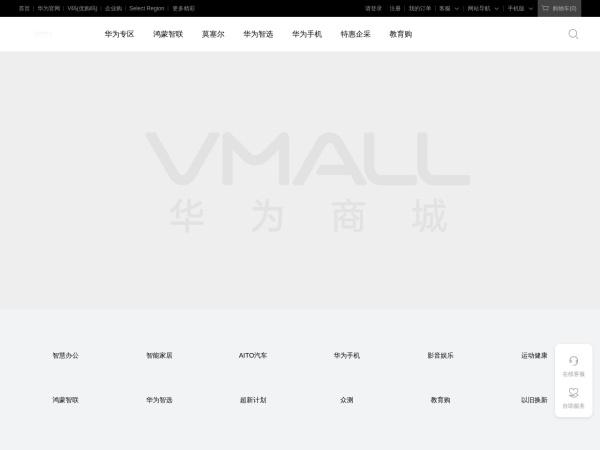 www.vmall.com的网站截图