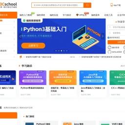 w3cschool - 编程狮,随时随地学编程