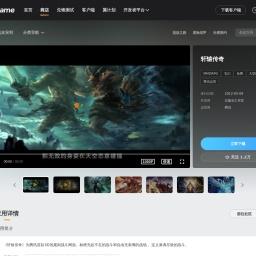 WeGame上的《轩辕传奇》,XYCQ