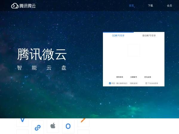 www.weiyun.com的网站截图