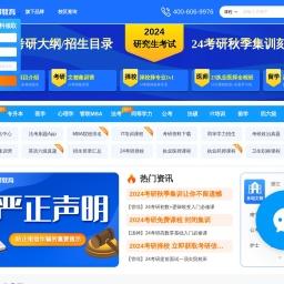 文都网-中国教育考试培训知名网站-文都教育官网
