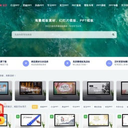 熊猫素材网-PPT免费下载-幻灯片模板-PPT课件素材资源