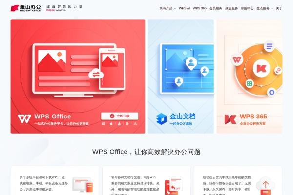 WPS Office首页,仅供参考