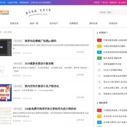 设计资源 - QQ网域帝国
