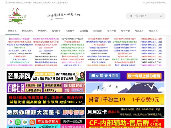www.x6d.com的网站截图