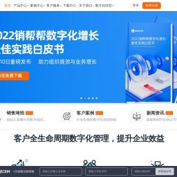 CRM系统-免费CRM管理系统-客户销售管理软件-销帮帮CRM