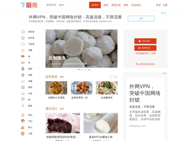 www.xiachufang.com的网站截图
