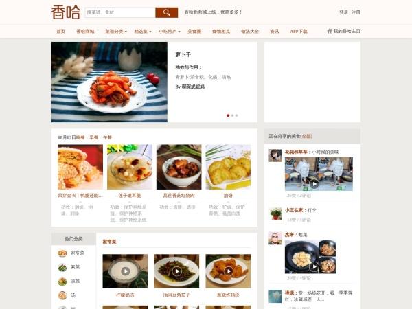 www.xiangha.com的网站截图