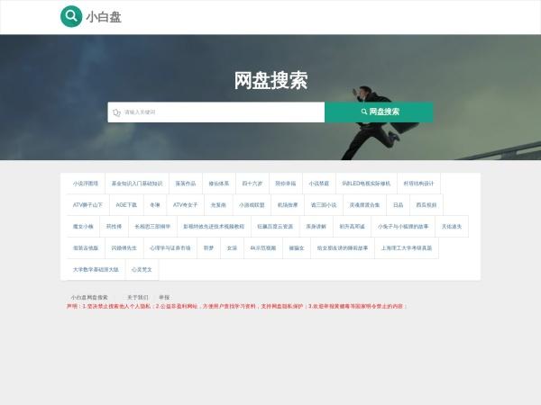 www.xiaobaipan.com的网站截图