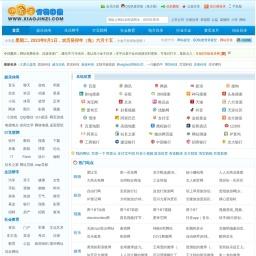 【小金子分类目录】免费网站收录与建站知识学习平台