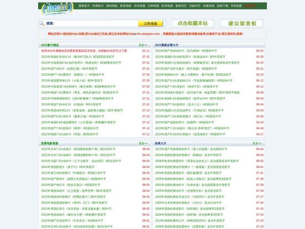www.xiaopian.com的网站截图