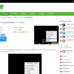 Vov Sticky Notes下载-桌面便利贴 v6.2 中文版 - 下载吧