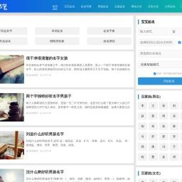 宝宝起名网_起名字大全_免费起名字-幸运吧起名网