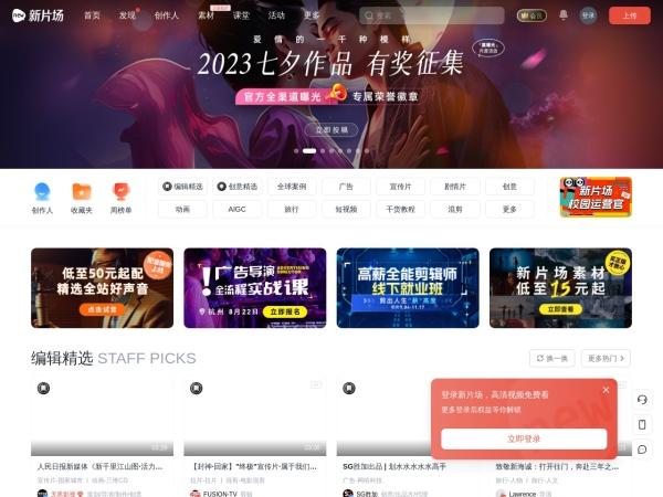 www.xinpianchang.com的网站截图