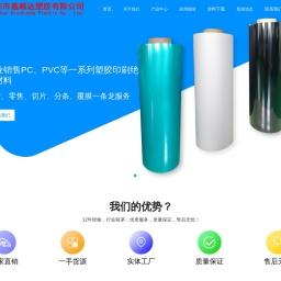 深圳市鑫顺达塑胶有限公司-pc,pvc,pc薄膜,pc板,pvc板