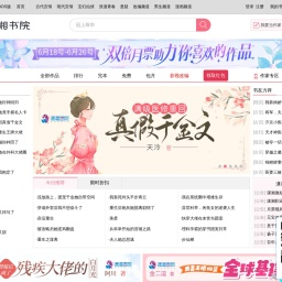 免费言情小说-潇湘书院|总裁小说,重生小说,种田文,都市言情,穿越小说