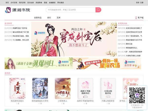 www.xxsy.net的网站截图