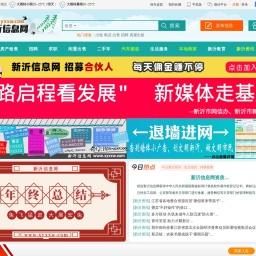 新沂信息网—发布生活便民信息,就上新沂信息网www.xyxxw.com