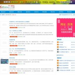 baidu.com_网站搜索结果_第一雅虎网