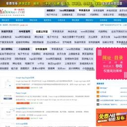 google.com_网站搜索结果_第一雅虎网