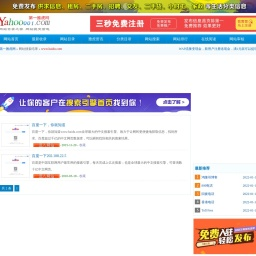 www.baidu.com_网站搜索结果_第一雅虎网