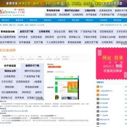 欣欣旅游网_www.cncn.com_旅游出行_第一雅虎网